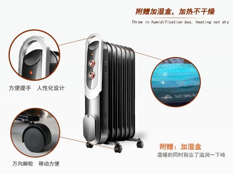 艾美特取暖器 电热油汀 hu1308