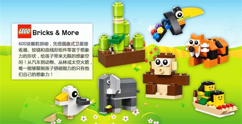 乐高益智拼装积木玩具10681