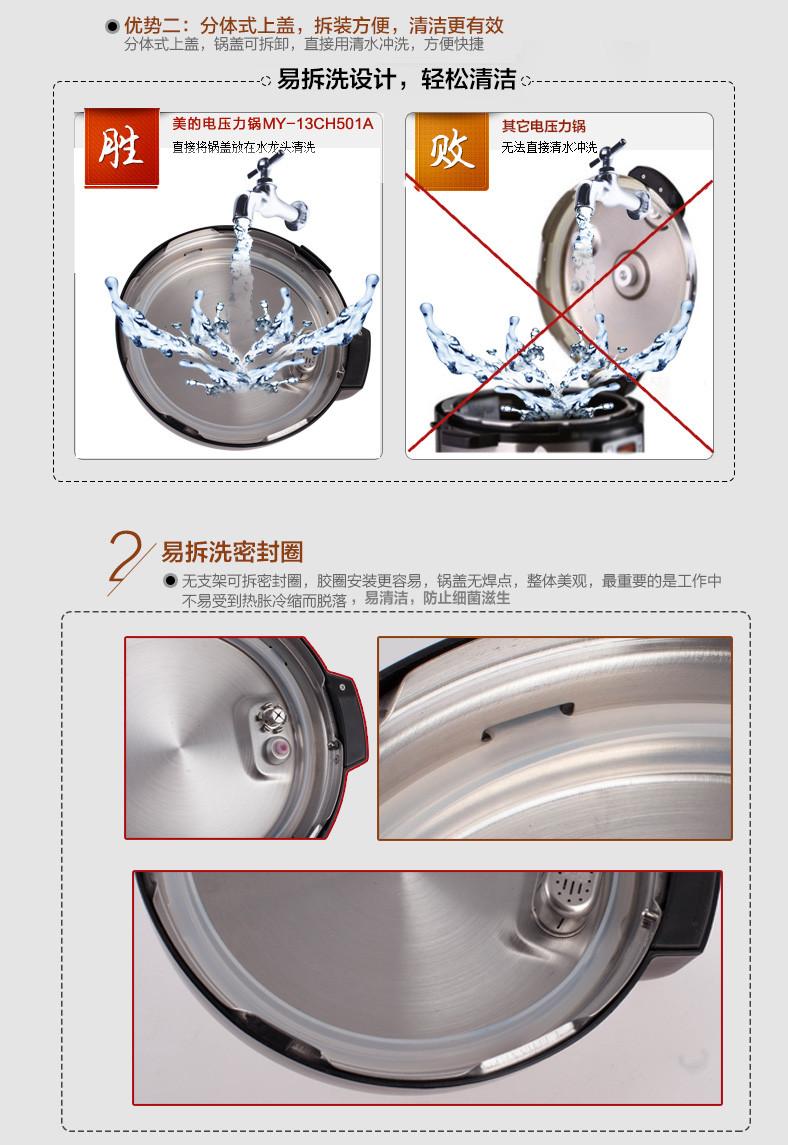 midea/美的 12pch402a电压力锅机械式 高压锅