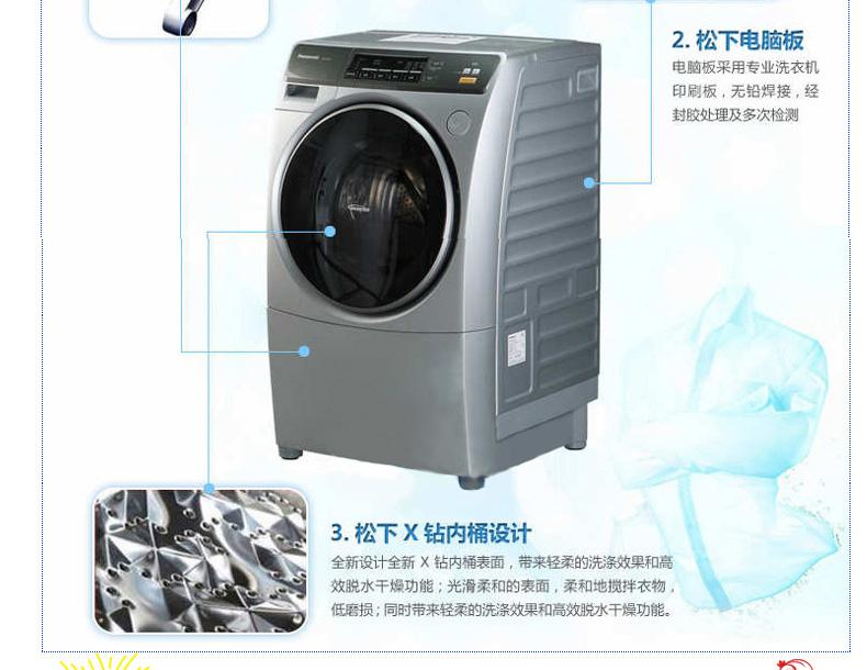 松下滚桶洗衣机结构图