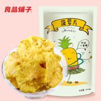 良品铺子 凤梨干菠萝片100g*3/袋 蜜汁菠萝圈蜜饯果干