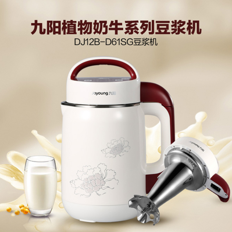 九阳d61sg豆浆机 最新款植物奶牛多功能