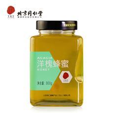 北京同仁堂 洋槐蜂蜜0.09元/1g波美度≥42°大瓶800g