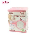 香港bobo防溢乳垫 乐儿宝一次性防漏乳贴 防侧漏胸贴(48片装)BM230