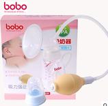 香港bobo乐儿宝手动吸奶器挤奶器 直吸式吸力大PP材质产后开奶