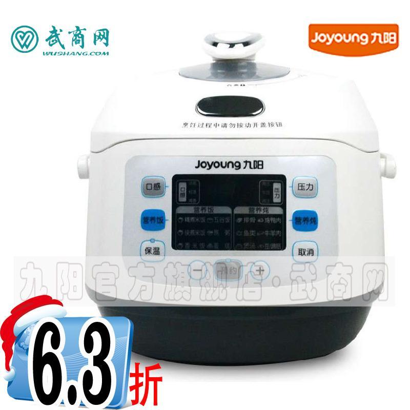 九阳jyy-50fs5 电压力锅 (joyoung)