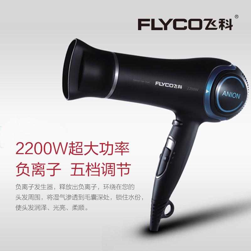 飞科电吹风 FH6220 负离子 冷热风大功率 护发专大功率 吹风机