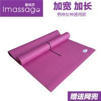 爱玛莎PVC正品瑜伽垫 专业环保防滑瑜伽垫子 瑜伽垫包邮 送网兜【紫色】