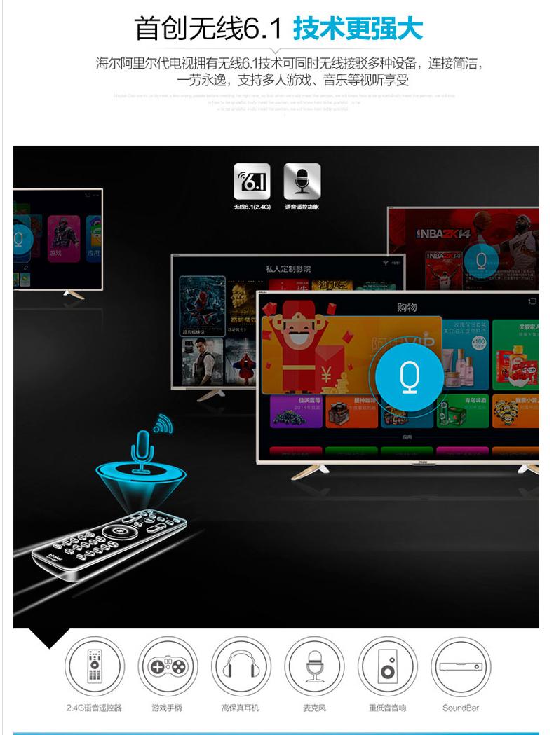 海尔彩电 LS65AL88A92 65英寸 阿里二代 4K超高清智能电视