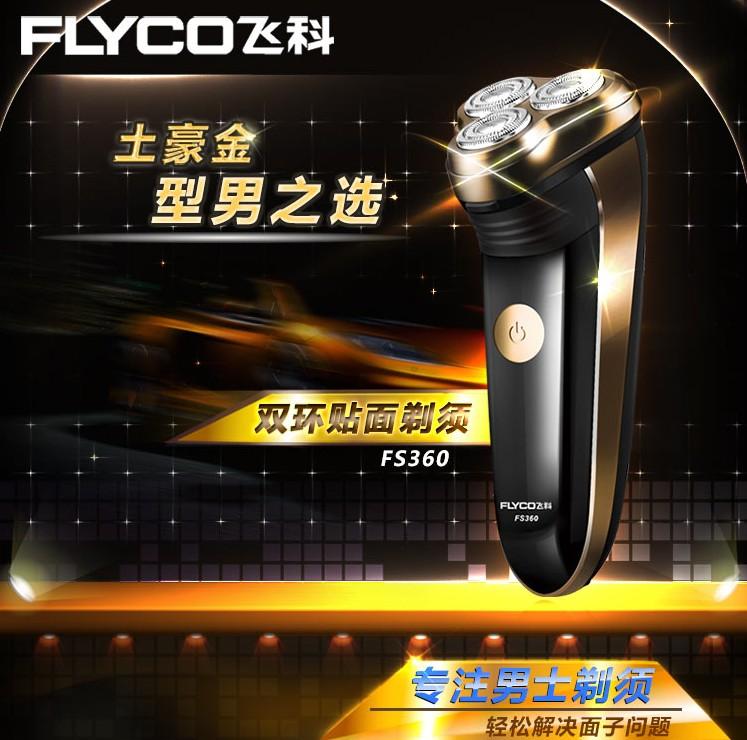 飞科(FLYCO)FS360充电式三刀头电动剃须刀炫酷造型(土豪金)