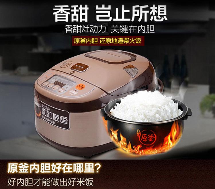 九阳智能电饭煲 jyf-40fs22