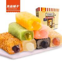 良品铺子 手造麻薯1050g/盒 组合礼盒  7种口味台湾糕点零食大礼包