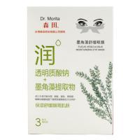 【超级生活馆】森田墨角藻舒缓眼膜3对(编码:519024)