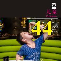 禾帕  儿童自助火锅餐券限量发售44元/位 可享用原价88/位自助火锅餐券