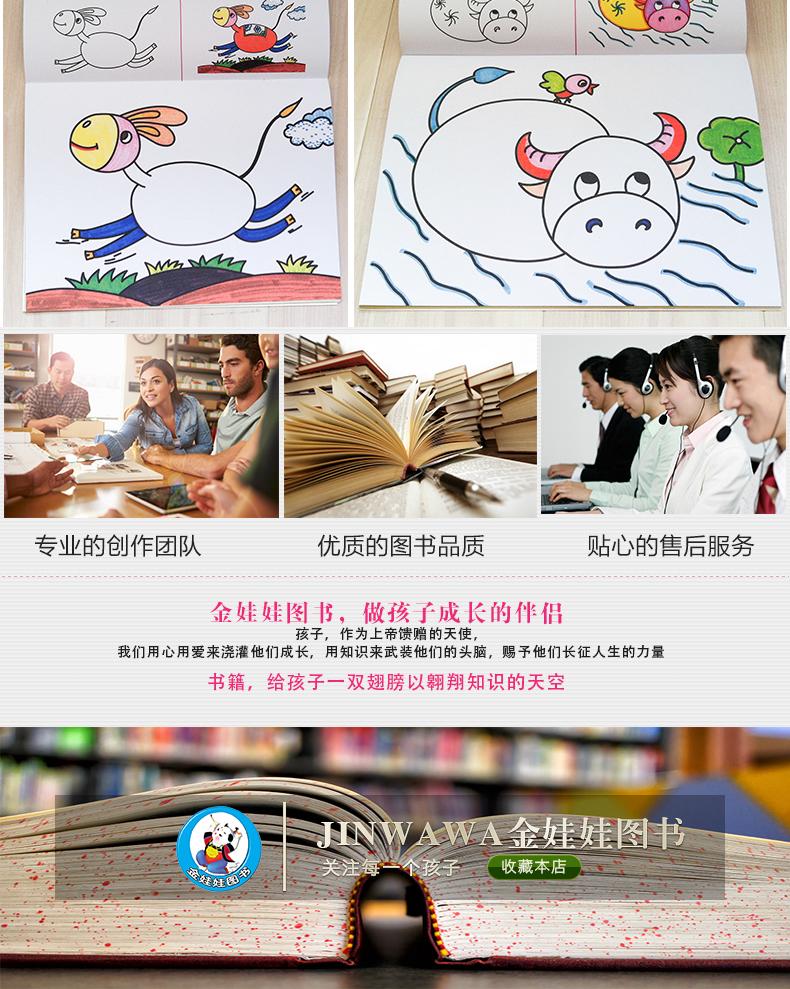 创意画册 儿童绘画书全套6册幼儿园宝宝学画画教程