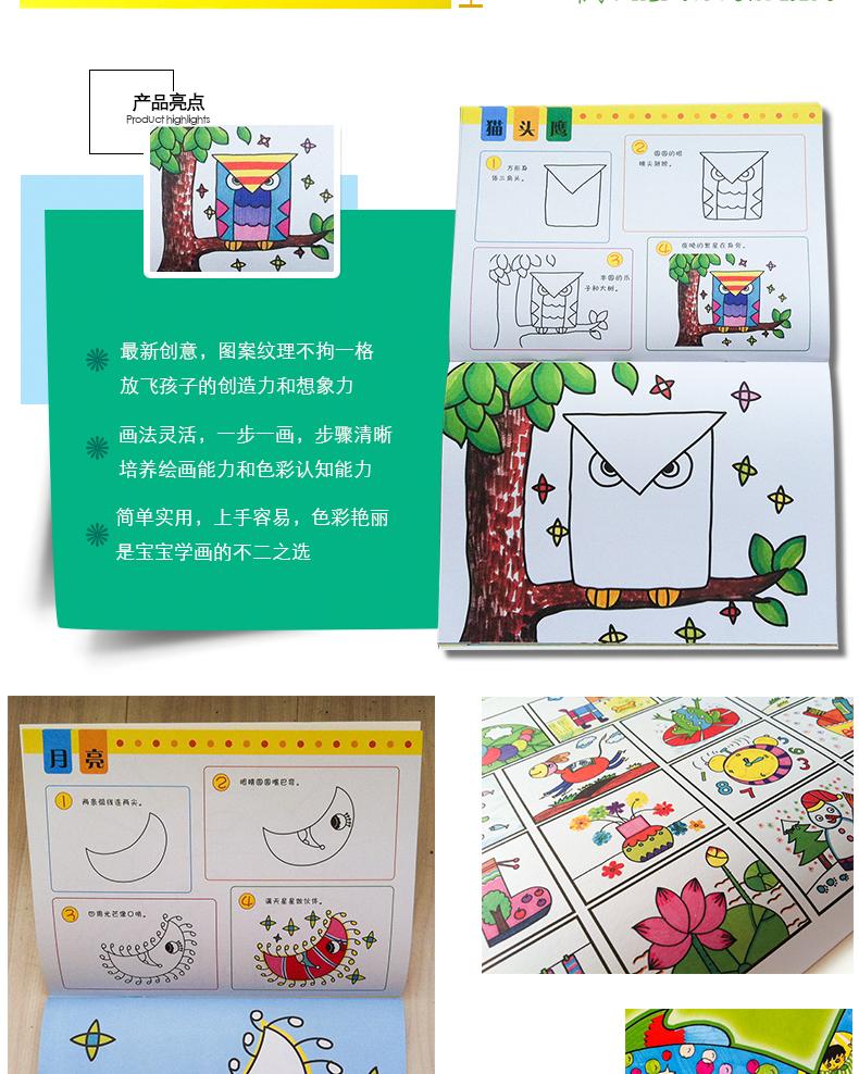儿园宝宝学画画教程