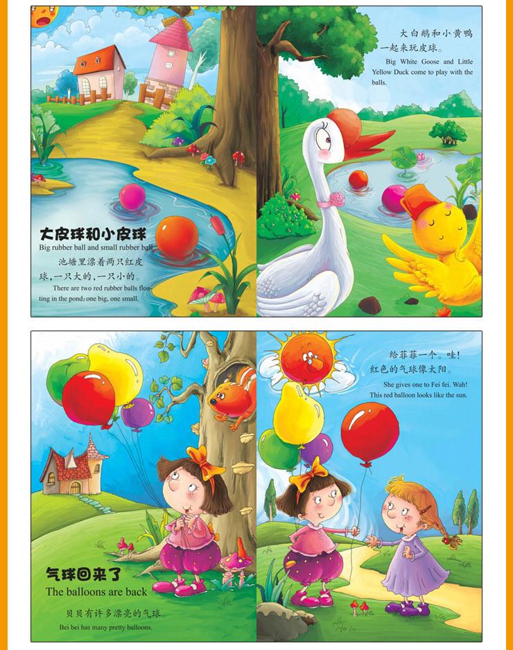 小熊英语绘本故事书 快乐阅读双语美绘本 正版幼儿英语绘本图书3-6书
