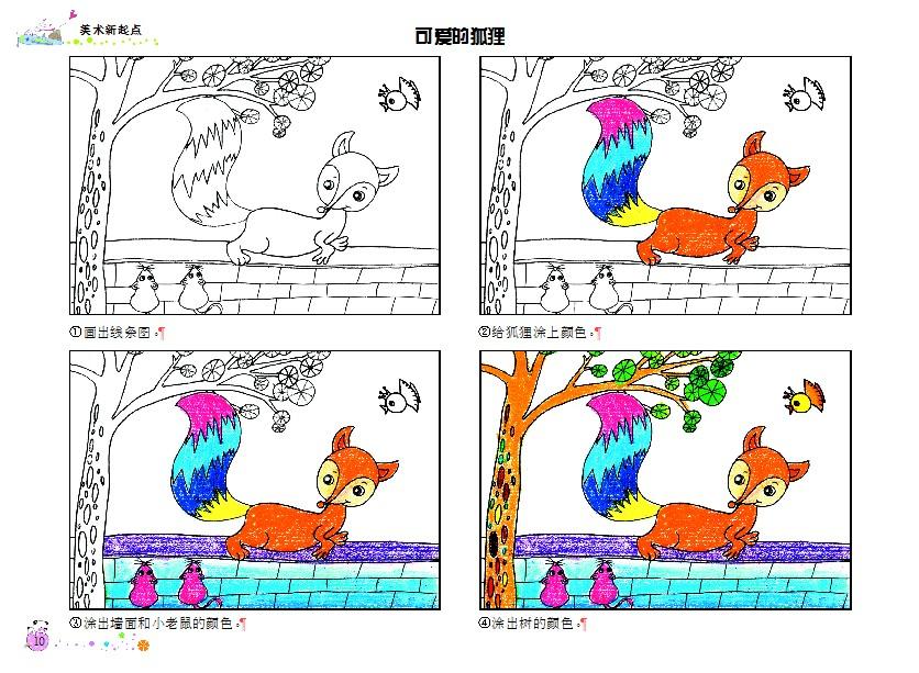 儿童油画棒入门 幼儿童美术绘画书籍