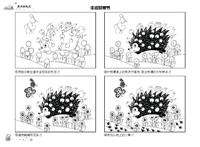 儿童线描画入门画画书6-8岁畅销幼儿童美术绘画书籍5