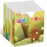 奇妙科学绘本 绘本图书3-6岁 儿童早教故事书0-3岁套装包邮 少儿经典亲子读物故事书10本 儿童课外阅读书籍
