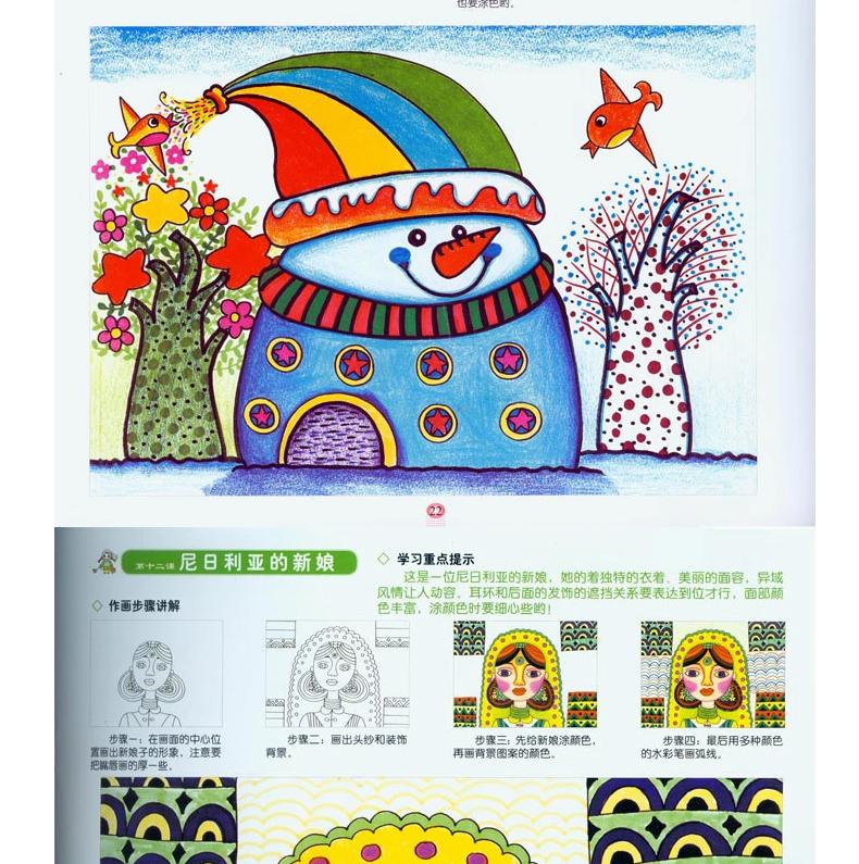 宝宝学画画图书全套6册 儿童绘画书籍 幼儿创意画册 风景建筑/植物