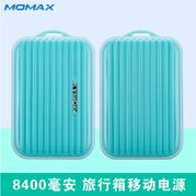 武商网-武汉国际广场店 MOMAX 8400毫安梦想旅行箱 手机充电宝 移动电源