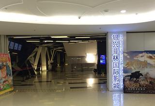 武汉银兴菲林国际影城-佰港城店