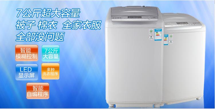 威力洗衣机xqb70-7033