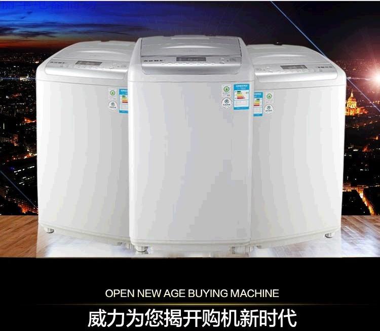 威力洗衣机xqb75-7533