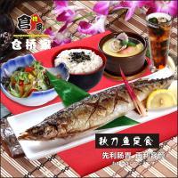 仓桥家精致日式料理秋刀鱼套餐