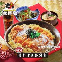 仓桥家精致日式料理猪扒套餐