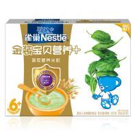 【超级生活馆】雀巢金装宝贝营养+菠菜营养米粉25g*9(编码:454235)
