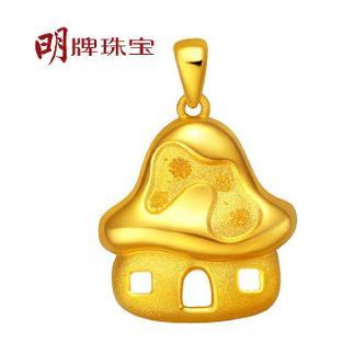 明牌黄金  蘑菇屋吊坠 蓝精灵系列
