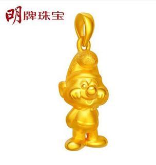 明牌珠宝 黄金3D硬金 蓝精灵系列 蓝爸爸吊坠/项坠