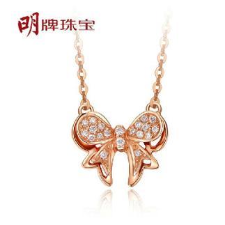 明牌珠宝 18K金 玫瑰色钻石镶嵌套件 含18K金项链
