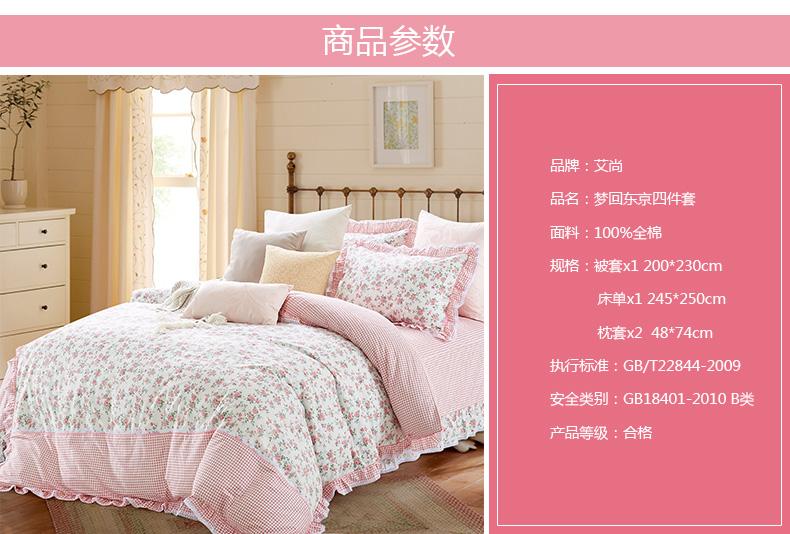 床上用品欧式田园(印花)—梦回东京