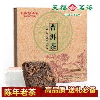 天福茗茶 普洱茶 特级茶砖 棋盘式486礼盒装 云南普洱茶 茶叶礼盒