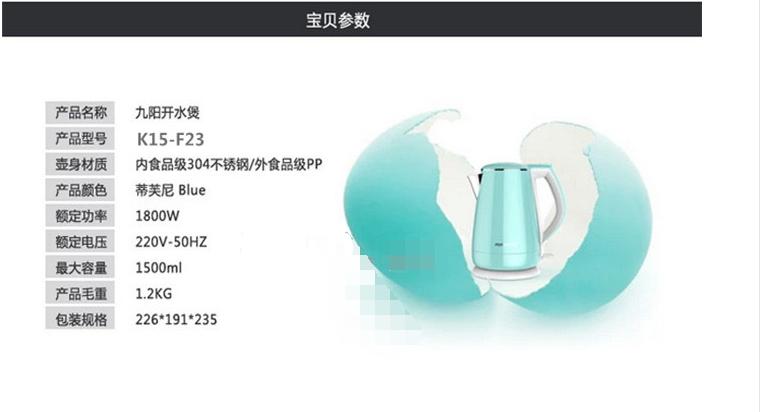 九阳电热开水壶k15-f23