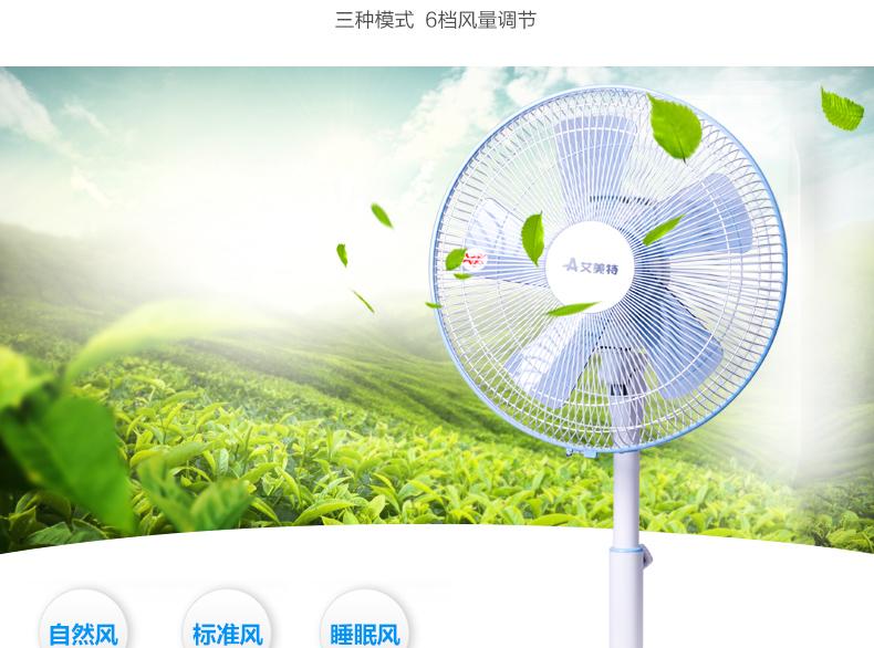 艾美特电风扇台立扇s3587r