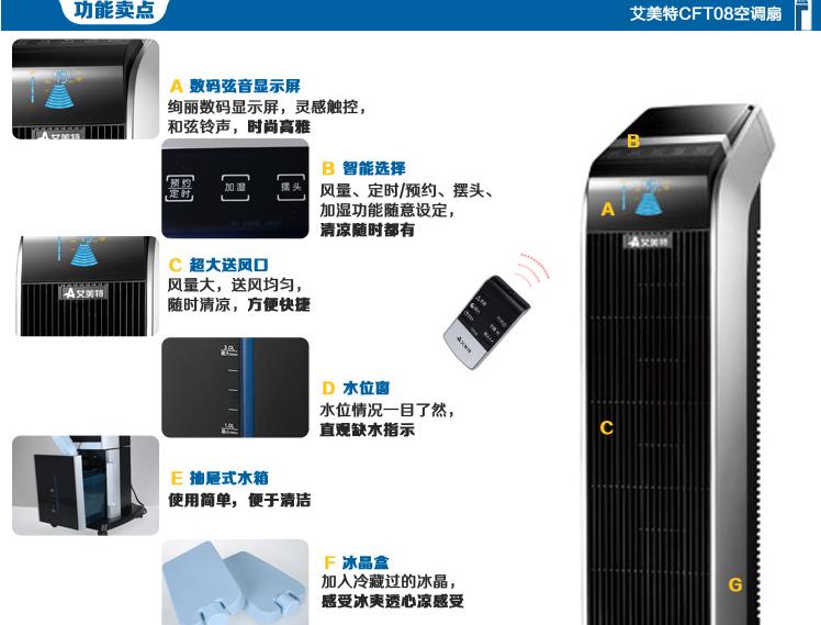 艾美特电风扇cft08空调扇遥控冷风扇制冷扇无叶扇