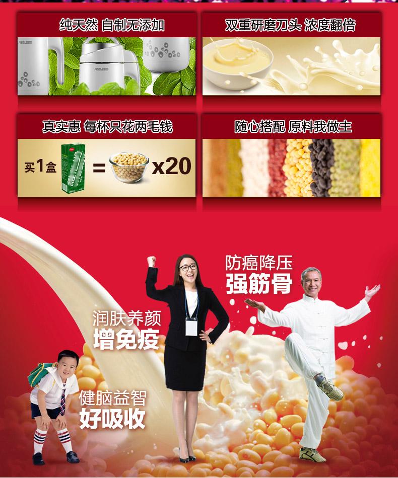 asd/爱仕达 as-d1568 1.5l全自动豆浆机厨房电器 新款