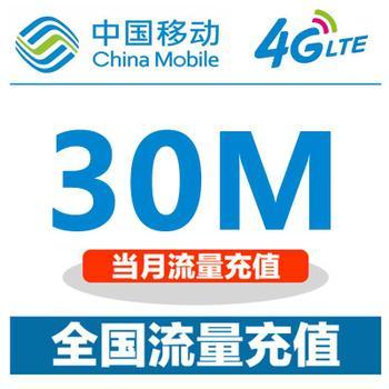 中国移动30m全国2/3/4g通用手机流量叠加包