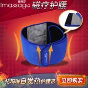 爱玛莎iMassage自发热磁疗护腰带 托玛琳护腰带 护腰腰间盘 防腰肌劳损 男女通用