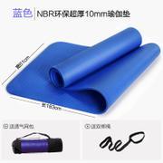 爱玛莎NBR环保无味瑜伽垫 加长超厚10mm初学瑜伽垫子 瑜伽垫包邮 【蓝色】