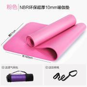 爱玛莎NBR环保无味瑜伽垫 加长超厚10mm初学瑜伽垫子 瑜伽垫包邮 送网兜 【粉色】