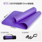 爱玛莎NBR环保无味瑜伽垫 加长超厚10mm初学瑜伽垫子 瑜伽垫包邮 送网兜 三色可选