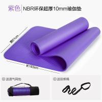 爱玛莎NBR环保无味瑜伽垫 加长超厚10mm初学瑜伽垫子 瑜伽垫包邮 送网兜 【紫色】