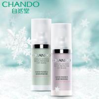 CHANDO自然堂 雪润皙白多重防晒隔离霜 SPF30+PA+++ 滋润保湿  30ml