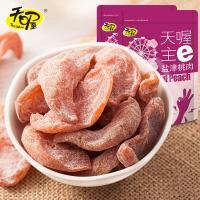天喔盐津桃肉118gx3袋蜜饯果脯水果干休闲零食特产无核桃肉干