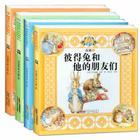 彼得兔和他的朋友们(合辑1)全套4册 3-4-5-6绘本图书注音版 儿童绘本故事书